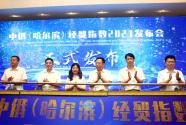 中俄(哈爾濱)經貿指數報告(2021)正式發布