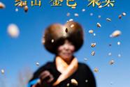 """西藏農牧業跨越式發展結出""""金色""""果實"""