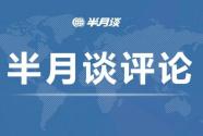 """吴亦凡被刑拘:没有人能在""""圈""""的庇护下任意妄为"""
