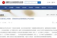 北京證券交易所三大基本業務規則開始征求意見