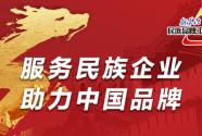 2021中国民营企业500强发布 京东成为员工人数最多的民营企业