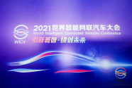 世界智能网联汽车大会,江汽集团喜提这项大奖!
