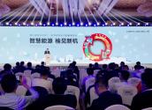 陜西榆林:能源數字經濟加速落地